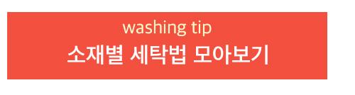 소재별세탁
